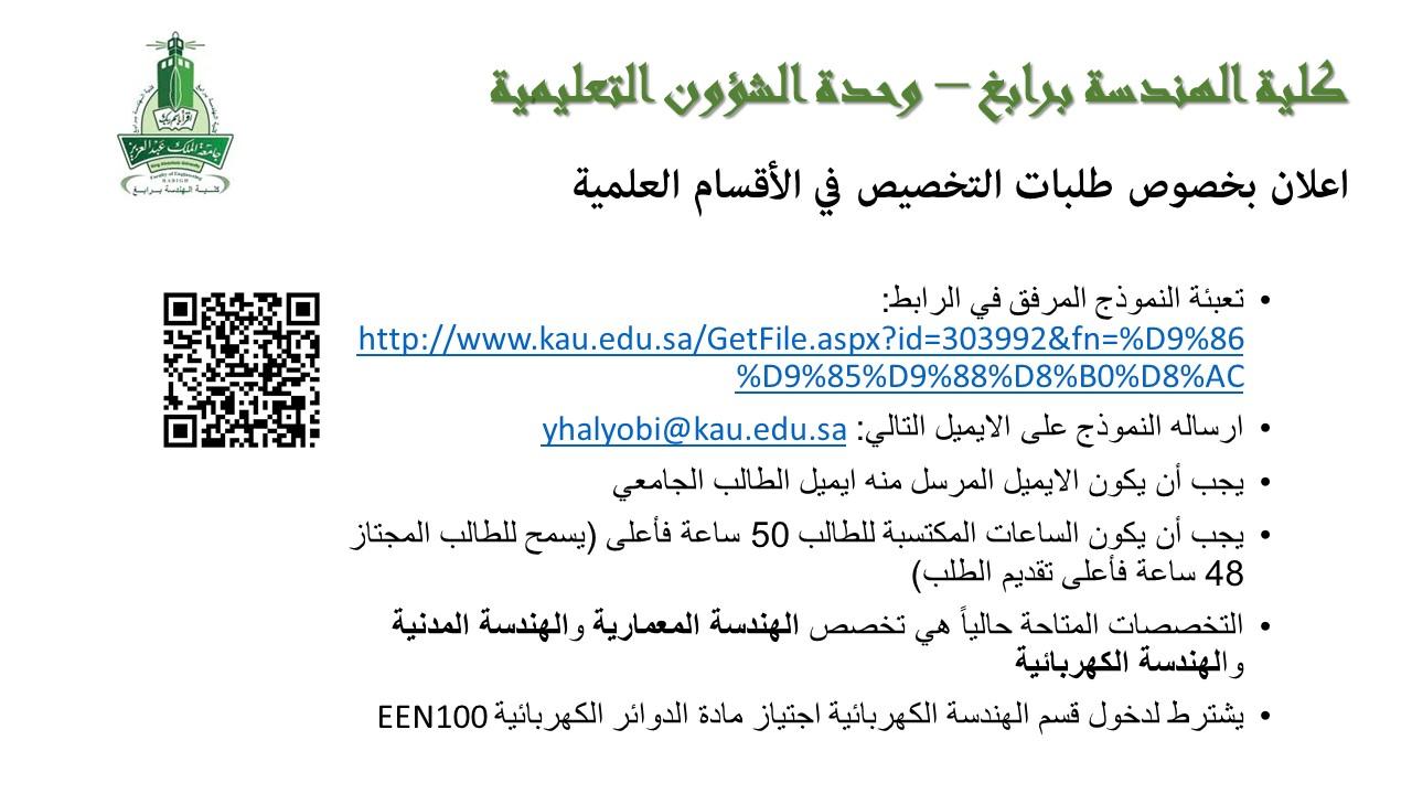Faculty Of Engineering Rabigh Branch Kau University Saudi Arabia Kingdom