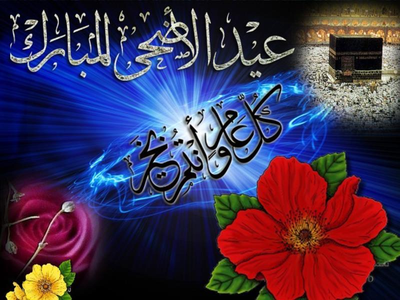 بطاقات معايدة Eid